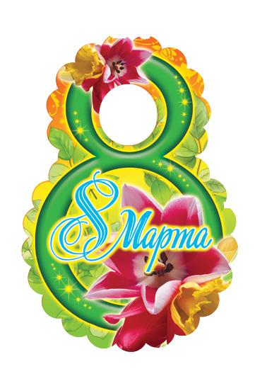 Открытки цветные на 8 марта распечатать