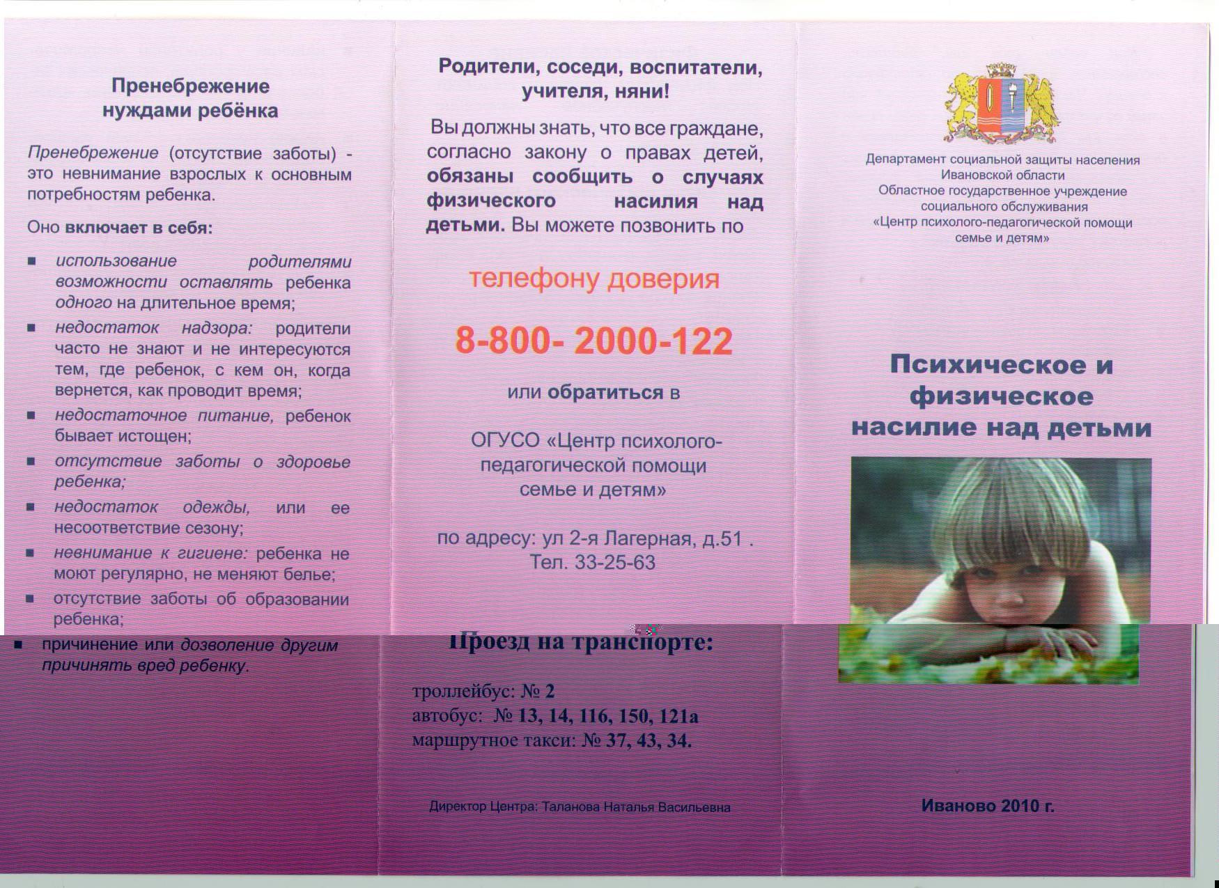 О защите детей 65